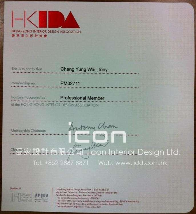 Tony Cheng香港室內設計協會 (專業會員) 証書 professional member of Hong Kong Interior Design Association